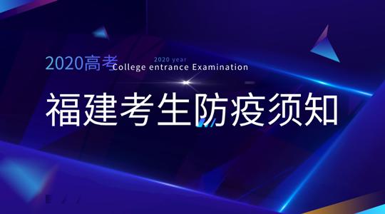 2020年福建雷火app防疫须知.png