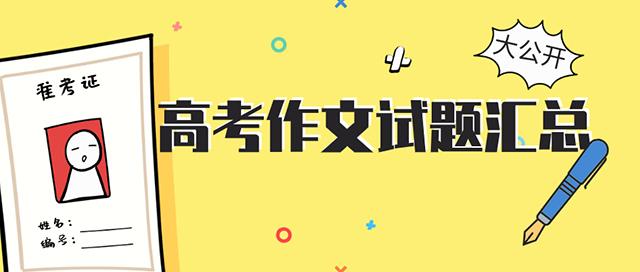 万博manbetx官网下载作文试题.jpg