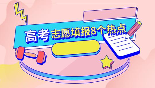 高考志愿填报8大热点问题.png