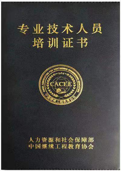 生涯规划师培训证书封面.png