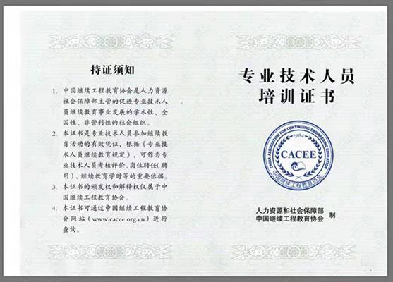 生涯规划师培训证书说明.png