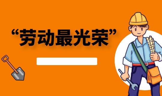 劳动教育资料.png