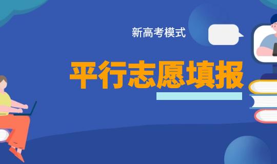 新雷火下平行志愿电策略汇总.png