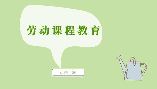 劳动app课程.png
