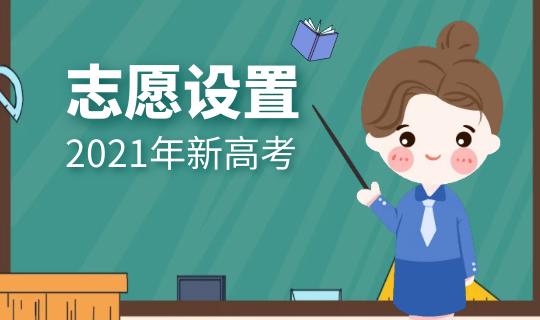 2021年新雷火志愿设置说明.png