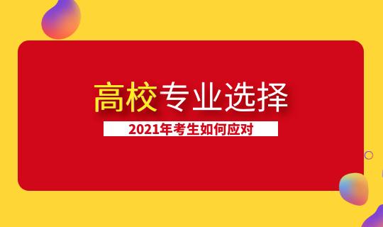 2021雷火app如何应该高校专业电竞.png