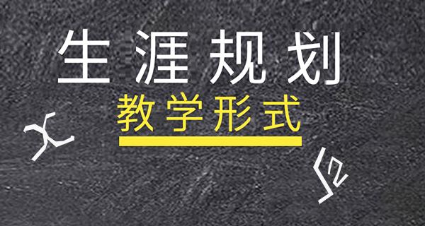 生涯规划课程教学形式.png