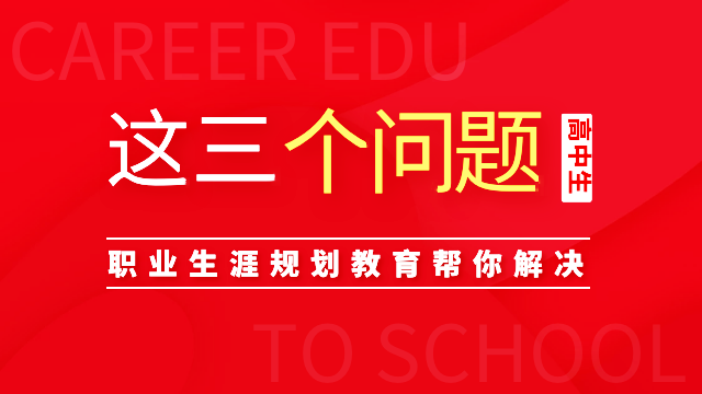 职业生涯规划教育.png