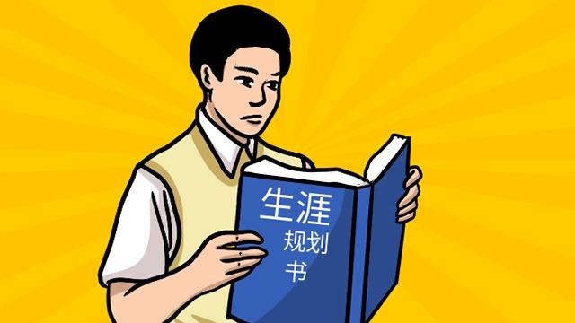 高中生职业生涯规划书.png