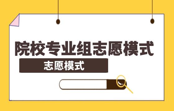 院校专业组志愿填报模式解读.png