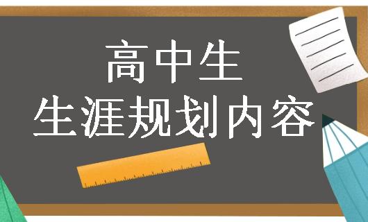 高中生生涯规划内容.png