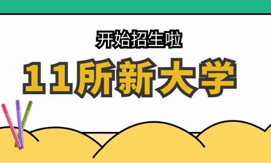 新大学招生.png