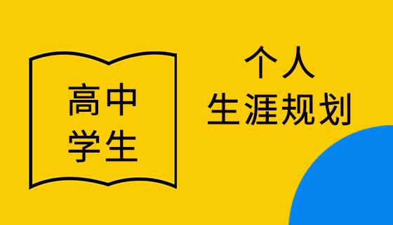 高中生个人生涯规划.png