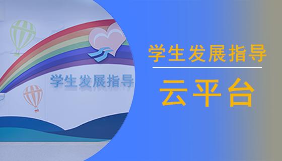 学生发展指导云平台.png