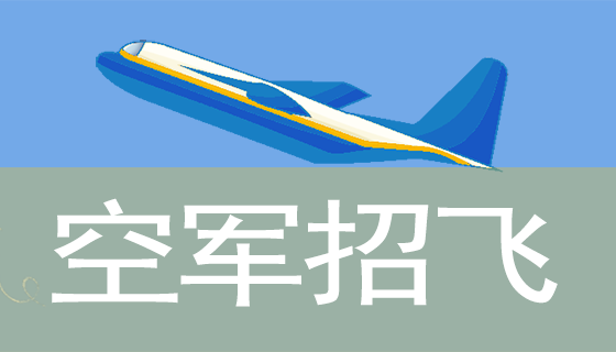 空军招飞.png