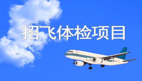 招飞体检项目介绍.png