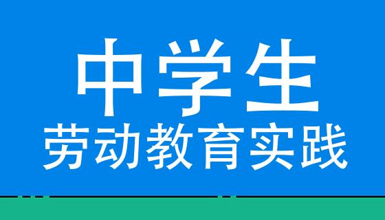 中学生劳动教育实践.png