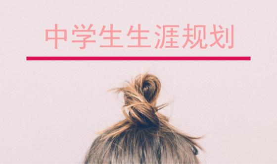中学生生涯规划00.png
