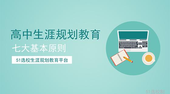 高中生涯规划教育的七大基本原则.png