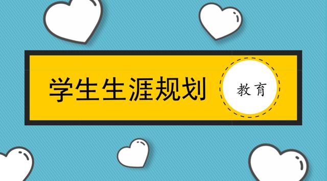 学生生涯规划教育_51选校生涯教育平台.png
