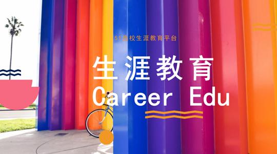 生涯规划教育平台 (1).png