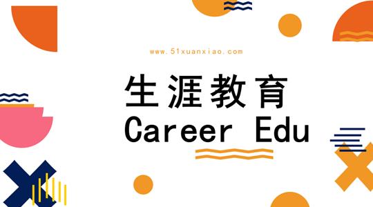 生涯规划教育平台 (3).png