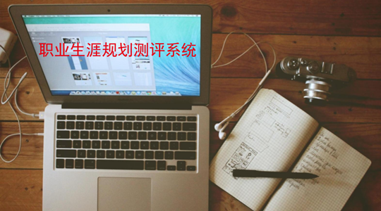 职业生涯规划测评系统 (1).png