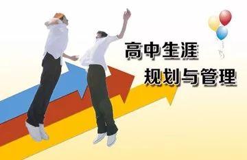 生涯规划教育 (2).jpg
