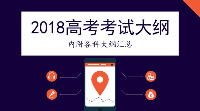 2018高考考试大纲正式公布(内附各科大纲汇总).png