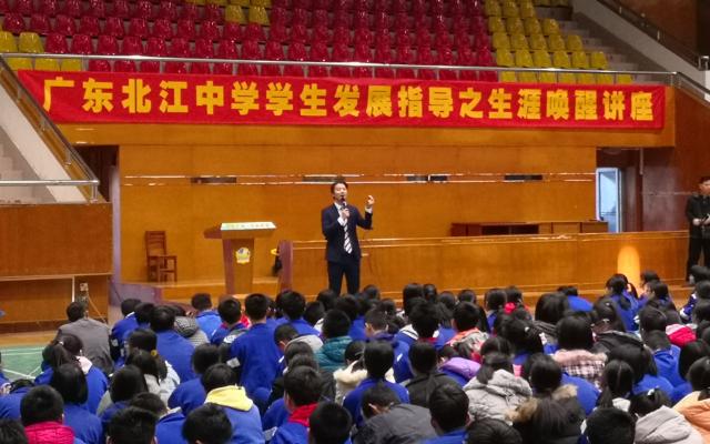 广东北江中学学生生涯发展指导之生涯唤醒讲座-51选校生涯规划教育平台 (4).png