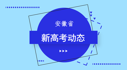 """安徽省""""新高考""""方案有望秋季开学前公布.png"""