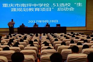 生涯规划师培训-51选校生涯规划 (1).png