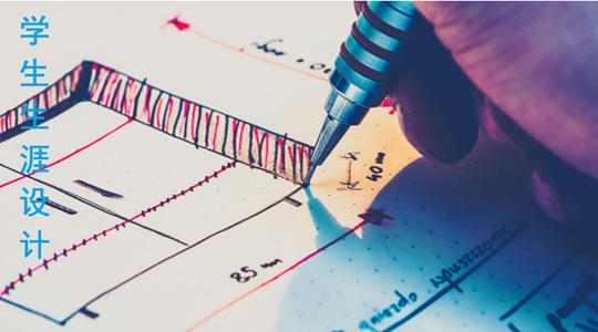 学校如何指导学生生涯规划设计-51选校生涯规划.png