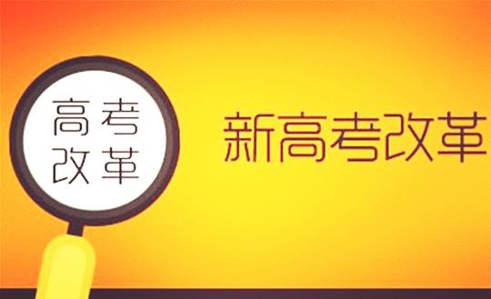 辽宁省2018年秋季启动实施高考综合改革-51选校生涯规划教育平台.jpg