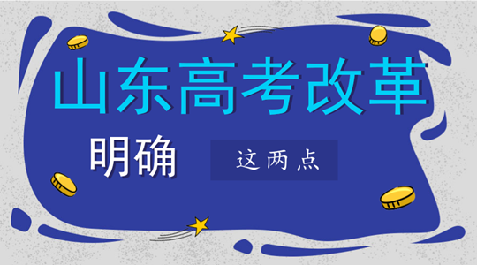 山东省关于高中教育改革意见-51选校生涯规划网.png