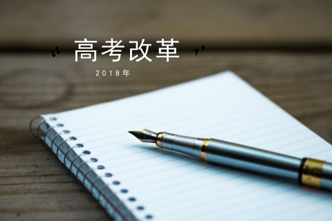 今年起17省份启动新高考改革-51选校生涯规划教育.png