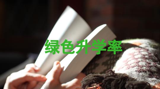 """义务教育应追求""""绿色升学率"""".png"""