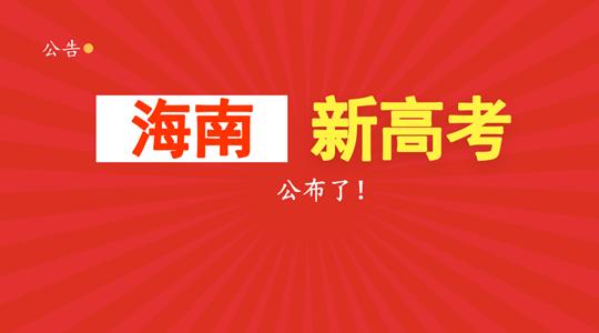海南启动高考招生制度综合改革.png