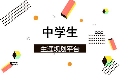 中学生生涯规划教育.png