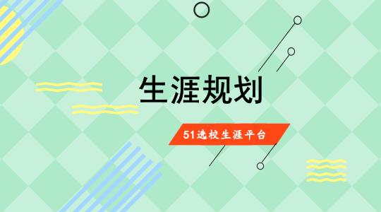 51选校生涯规划教育平台 (2).png