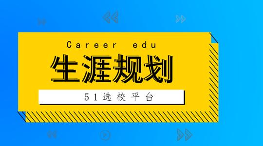 51选校生涯规划教育 (1).png