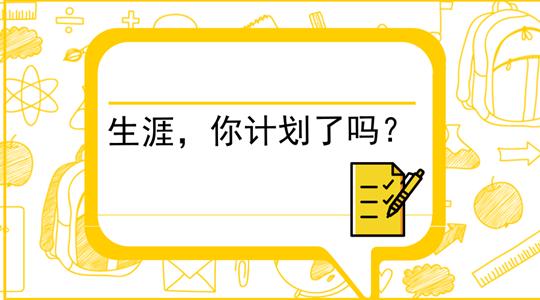51选校生涯规划教育平台 (4).png