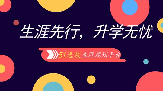 51选校生涯规划教育平台 (3).png