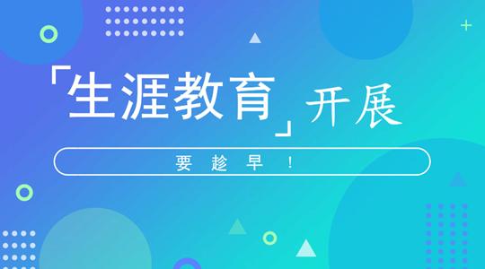 51选校生涯教育 (2).png