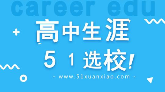 51选校生涯规划教育 (3).png