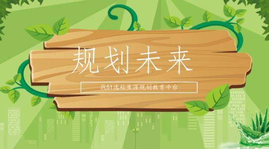 生涯规划教育——51选校生涯平台 (1).png