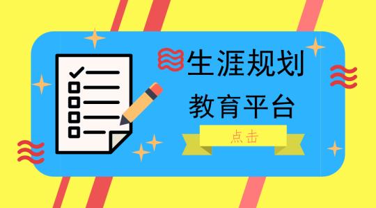 生涯规划教育平台——51选校生涯平台 (2).png