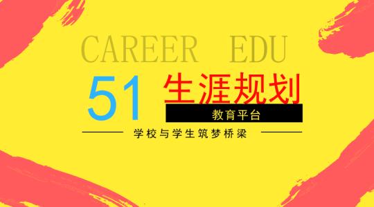 桥梁-生涯规划教育——51选校生涯平台 (7).png