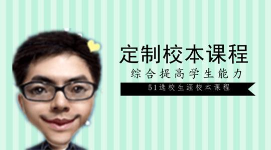 课程-生涯规划教育-51选校生涯规划.png