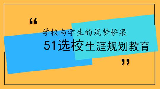 桥梁-生涯规划教育-51选校网.png